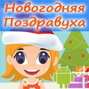 Установить в Google Play