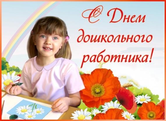 Изображение - Поздравления для воспитателей детского сада от родителей 20c07f