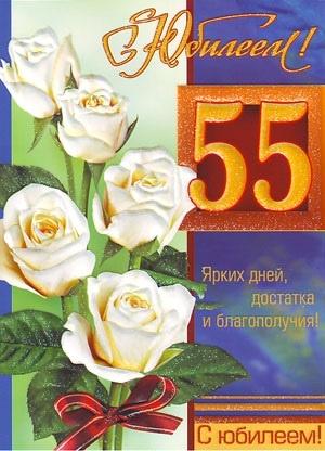 Золотая, короткое с юбилеем 55 лет открытка