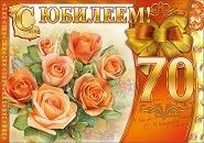 Изображение - Поздравления бабушке на 70 лет 3d7845
