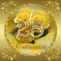 Изображение - Поздравление с 25 летием сестры a3cca0