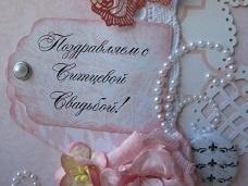 Изображение - Поздравления с годовщиной свадьбы по годам 4e5b23