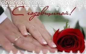 Изображение - Поздравления с годовщиной свадьбы по годам 74f084